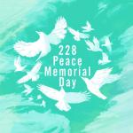 Peace Memorial Day 228 和平紀念日